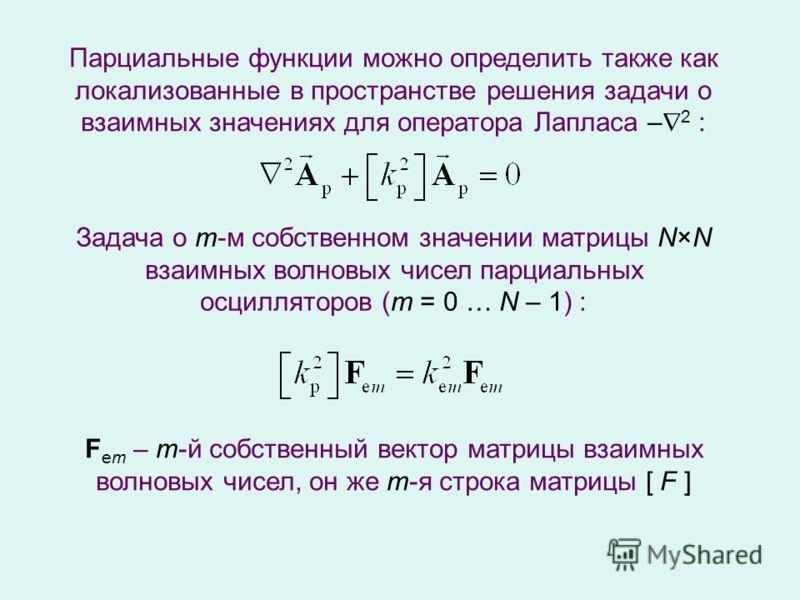 Задача о m-м собственном значении матрицы N×N взаимных волновых чисел парциальных осцилляторов (m = 0 … N – 1) : Парциальные функции можно определить также как локализованные в пространстве решения задачи о взаимных значениях для оператора Лапласа –