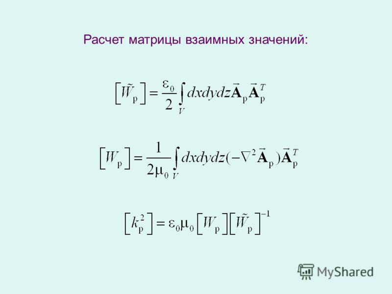 Расчет матрицы взаимных значений: