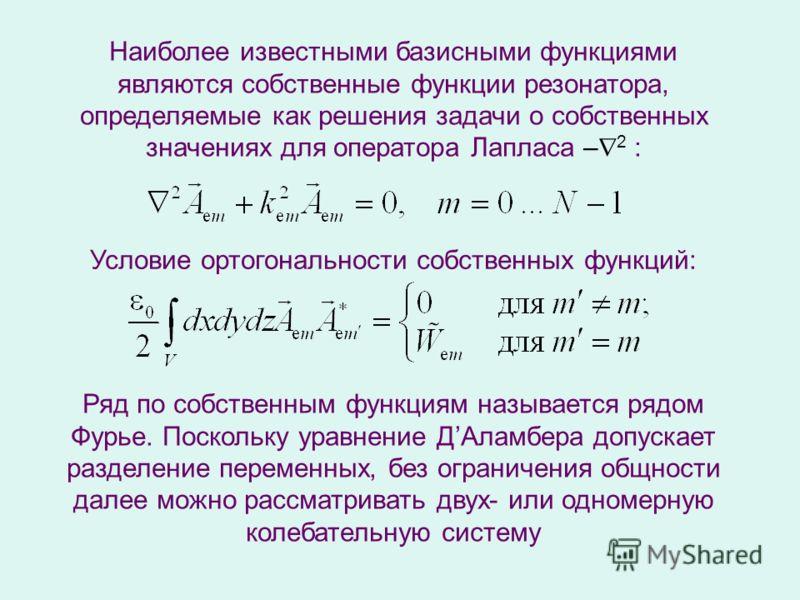 Наиболее известными базисными функциями являются собственные функции резонатора, определяемые как решения задачи о собственных значениях для оператора Лапласа – 2 : Ряд по собственным функциям называется рядом Фурье. Поскольку уравнение ДАламбера доп