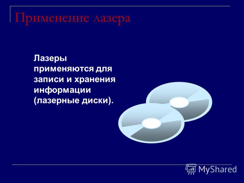 Применение лазера Лазеры применяются для записи и хранения информации (лазерные диски).