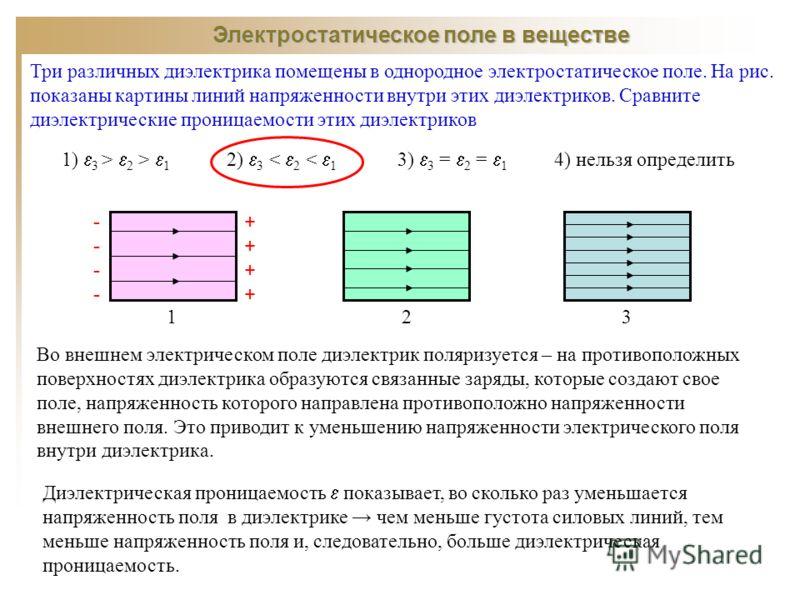 Электростатическое поле в веществе Три различных диэлектрика помещены в однородное электростатическое поле. На рис. показаны картины линий напряженности внутри этих диэлектриков. Сравните диэлектрические проницаемости этих диэлектриков 1) 3 > 2 > 1 2