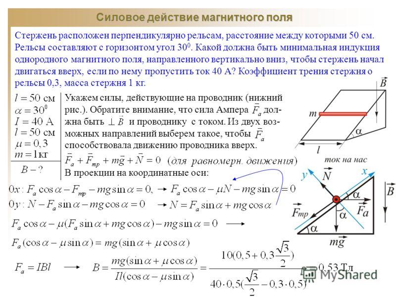 Силовое действие магнитного поля Стержень расположен перпендикулярно рельсам, расстояние между которыми 50 см. Рельсы составляют с горизонтом угол 30 0. Какой должна быть минимальная индукция однородного магнитного поля, направленного вертикально вни