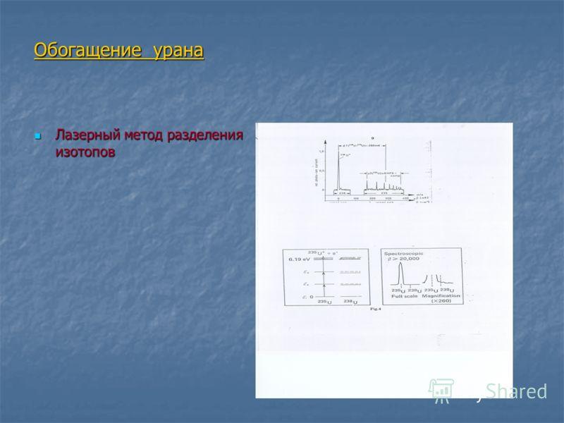 Обогащение урана Лазерный метод разделения изотопов Лазерный метод разделения изотопов