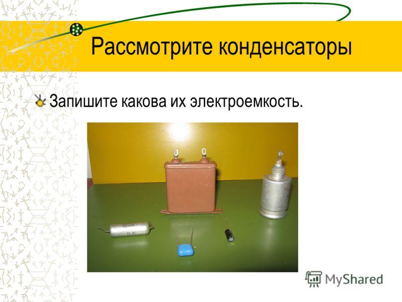 Конденсатор переменной емкости. Запишите устройство конденсатора