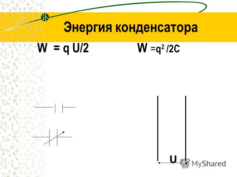 Электроемкость плоского конденсатора равна где S – площадь каждой из обкладок, d – расстояние между ними, ε – диэлектрическая проницаемость вещества между обкладками. При этом предполагается, что геометрические размеры пластин велики по сравнению с р