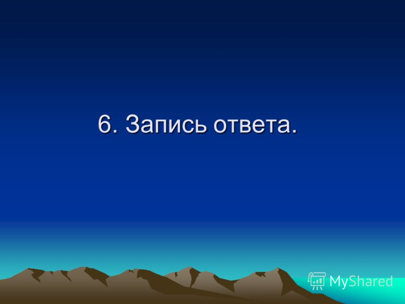 6. Запись ответа.