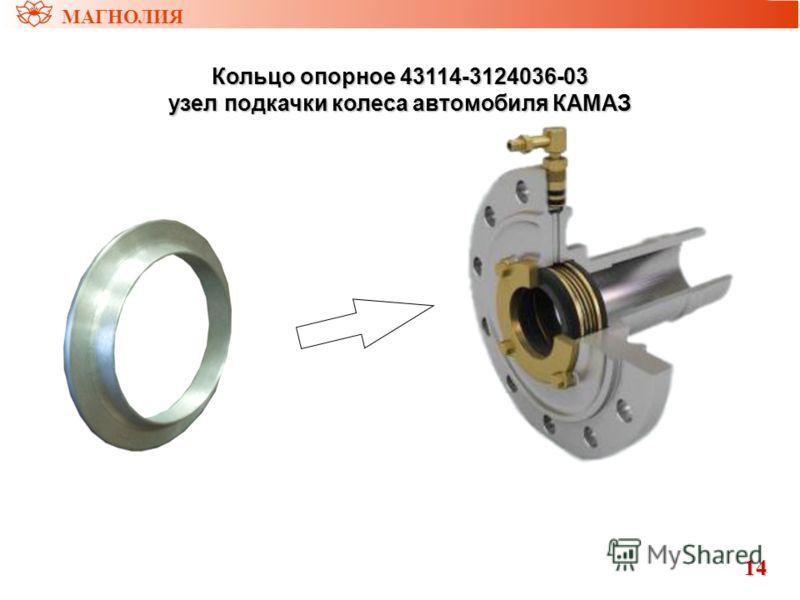 Кольцо опорное 43114-3124036-03 узел подкачки колеса автомобиля КАМАЗ МАГНОЛИЯ14