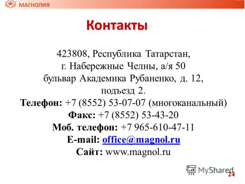 Контакты 423808, Республика Татарстан, г. Набережные Челны, а/я 50 бульвар Академика Рубаненко, д. 12, подъезд 2. Телефон: +7 (8552) 53-07-07 (многоканальный) Факс: +7 (8552) 53-43-20 Моб. телефон: +7 965-610-47-11 Е-mail: office@magnol.ruoffice@magn