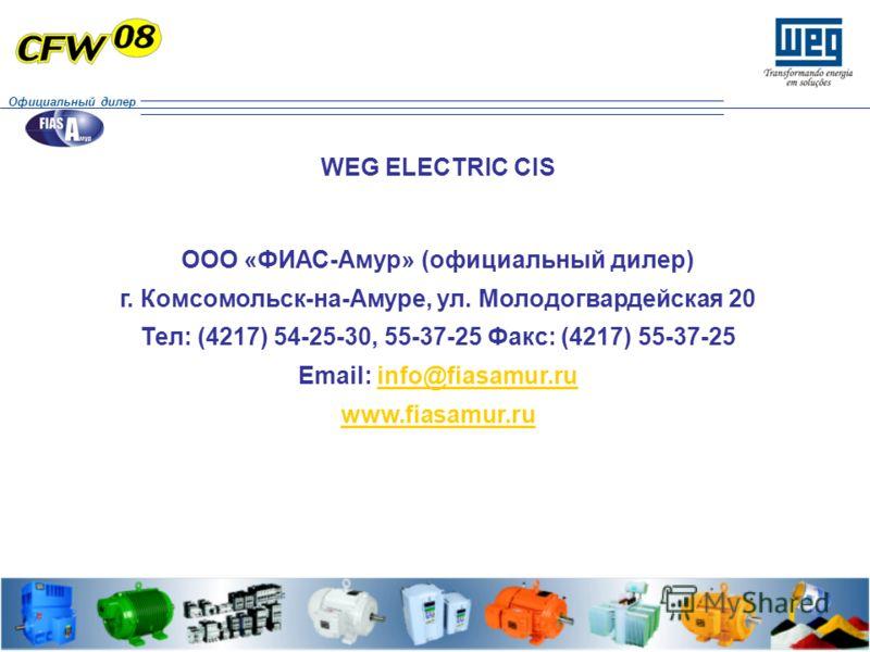 WEG ELECTRIC CIS ООО «ФИАС-Амур» (официальный дилер) г. Комсомольск-на-Амуре, ул. Молодогвардейская 20 Тел: (4217) 54-25-30, 55-37-25 Факс: (4217) 55-37-25 Email: info@fiasamur.ru www.fiasamur.ruinfo@fiasamur.ru www.fiasamur.ru