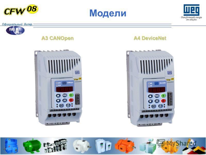 A3 CANOpen Модели A4 DeviceNet Официальный дилер