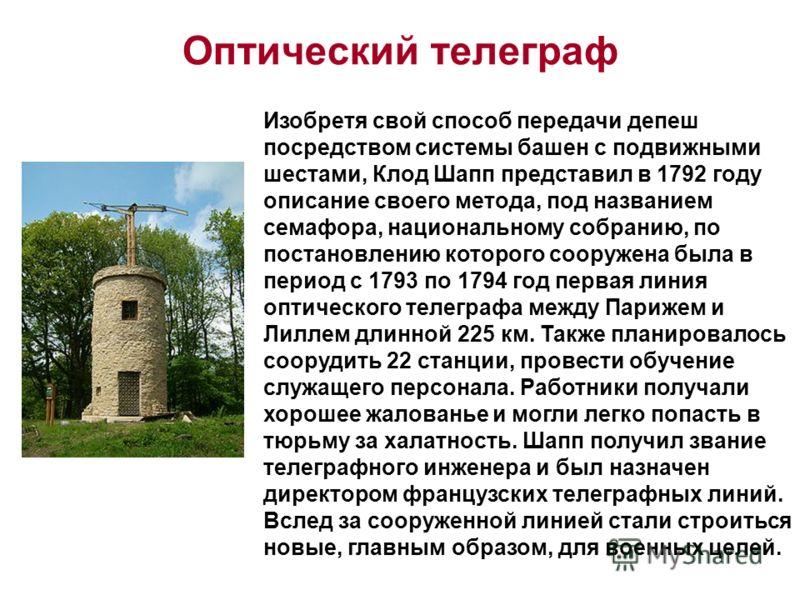 Оптический телеграф Изобретя свой способ передачи депеш посредством системы башен с подвижными шестами, Клод Шапп представил в 1792 году описание своего метода, под названием семафора, национальному собранию, по постановлению которого сооружена была