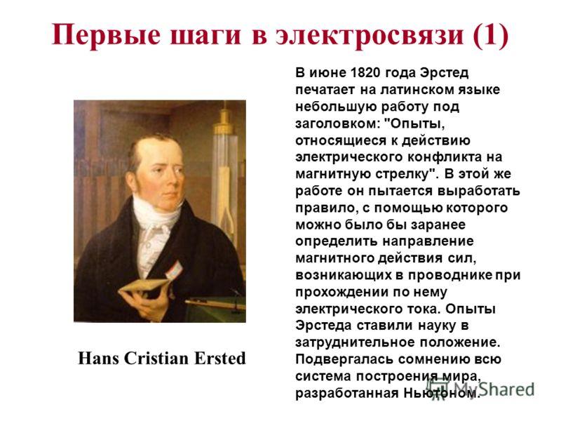 Первые шаги в электросвязи (1) Hans Cristian Ersted В июне 1820 года Эрстед печатает на латинском языке небольшую работу под заголовком:
