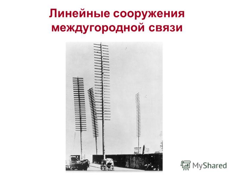 Линейные сооружения междугородной связи
