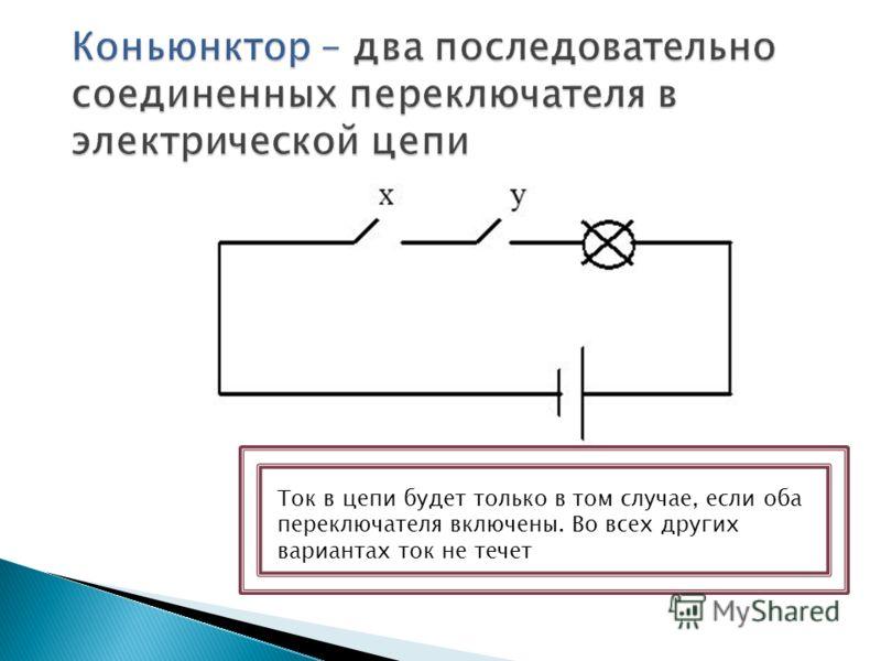 Ток в цепи будет только в том случае, если оба переключателя включены. Во всех других вариантах ток не течет