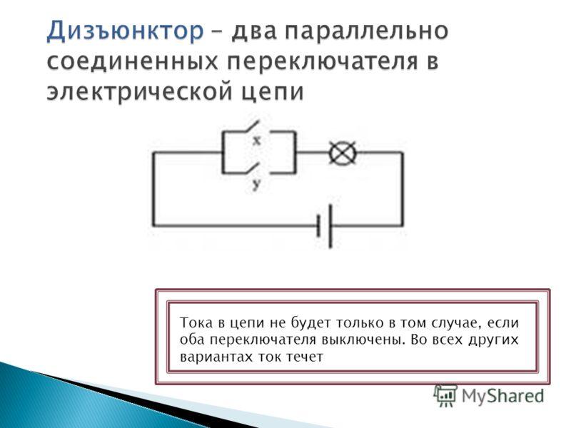Тока в цепи не будет только в том случае, если оба переключателя выключены. Во всех других вариантах ток течет