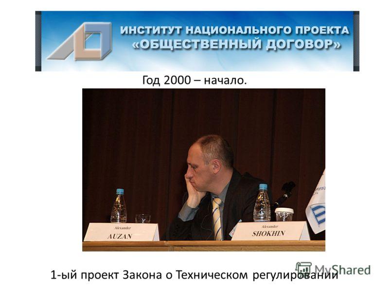 Год 2000 – начало. 1-ый проект Закона о Техническом регулировании