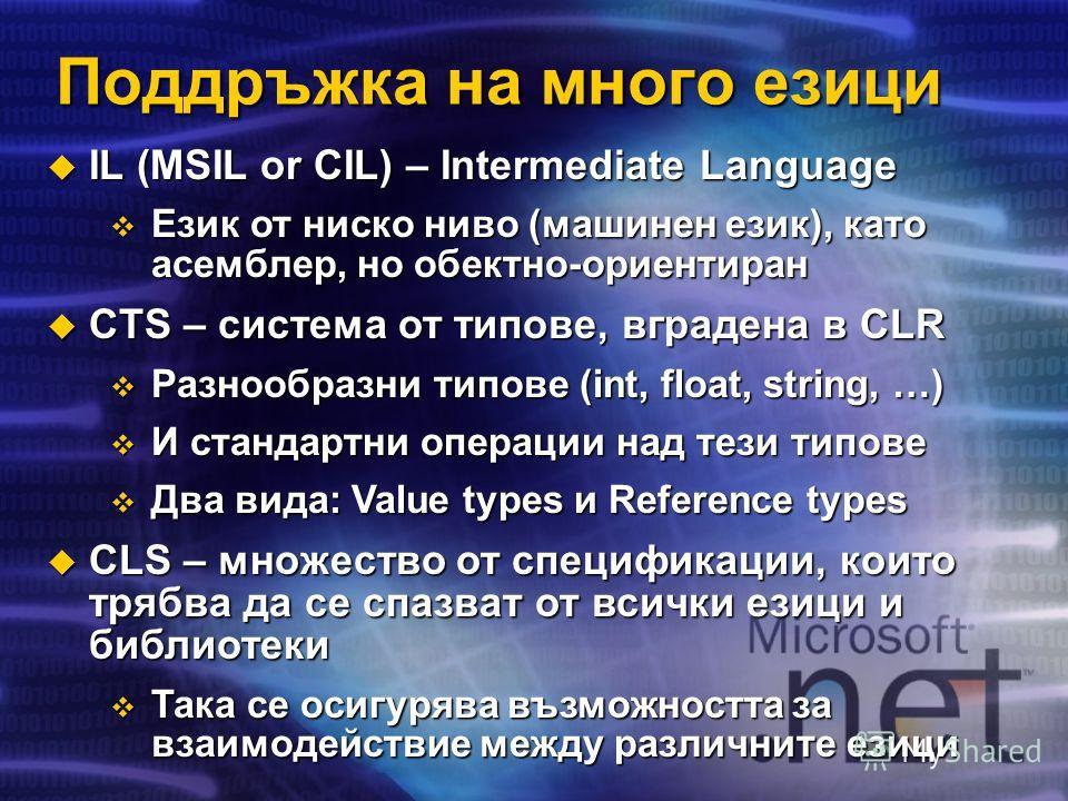 Поддръжка на много езици IL (MSIL or CIL) – Intermediate Language IL (MSIL or CIL) – Intermediate Language Език от ниско ниво (машинен език), като асемблер, но обектно-ориентиран Език от ниско ниво (машинен език), като асемблер, но обектно-ориентиран