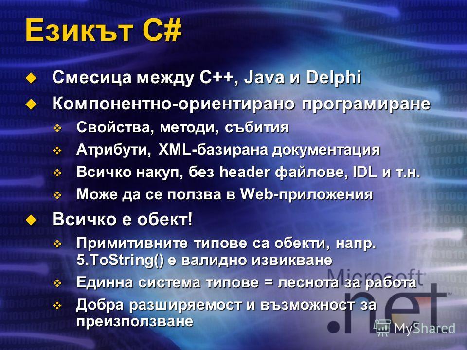 Езикът C# Смесица между C++, Java и Delphi Смесица между C++, Java и Delphi Компонентно-ориентиранo програмиране Компонентно-ориентиранo програмиране Свойства, методи, събития Свойства, методи, събития Атрибути, XML-базирана документация Атрибути, XM