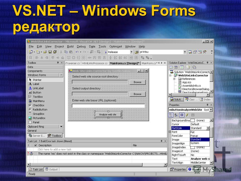 VS.NET – Windows Forms редактор