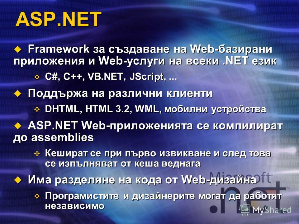 Framework за създаване на Web-базирани приложения и Web-услуги на всеки.NET език Framework за създаване на Web-базирани приложения и Web-услуги на всеки.NET език C#, C++, VB.NET, JScript,... C#, C++, VB.NET, JScript,... Поддържа на различни клиенти П