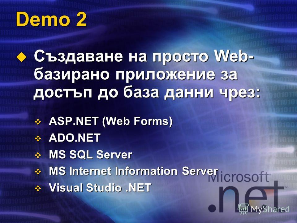 Demo 2 Създаване на просто Web- базирано приложение за достъп до база данни чрез: Създаване на просто Web- базирано приложение за достъп до база данни чрез: ASP.NET (Web Forms) ASP.NET (Web Forms) ADO.NET ADO.NET MS SQL Server MS SQL Server MS Intern