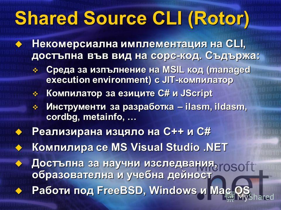 Shared Source CLI (Rotor) Некомерсиална имплементация на CLI, достъпна във вид на сорс-код. Съдържа: Некомерсиална имплементация на CLI, достъпна във вид на сорс-код. Съдържа: Среда за изпълнение на MSIL код (managed execution environment) с JIT-комп