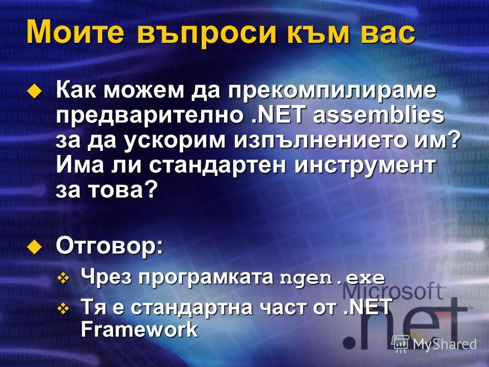 Как можем да прекомпилираме предварително.NET assemblies за да ускорим изпълнението им? Има ли стандартен инструмент за това? Как можем да прекомпилираме предварително.NET assemblies за да ускорим изпълнението им? Има ли стандартен инструмент за това