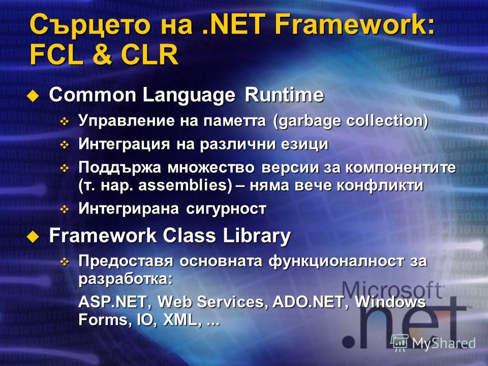 Сърцето на.NET Framework: FCL & CLR Common Language Runtime Common Language Runtime Управление на паметта (garbage collection) Управление на паметта (garbage collection) Интеграция на различни езици Интеграция на различни езици Поддържа множество вер