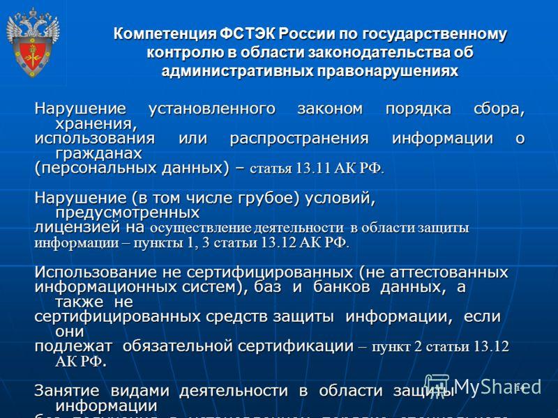 14 Компетенция ФСТЭК России по государственному контролю в области законодательства об административных правонарушениях Нарушение установленного законом порядка сбора, хранения, использования или распространения информации о гражданах (персональных д