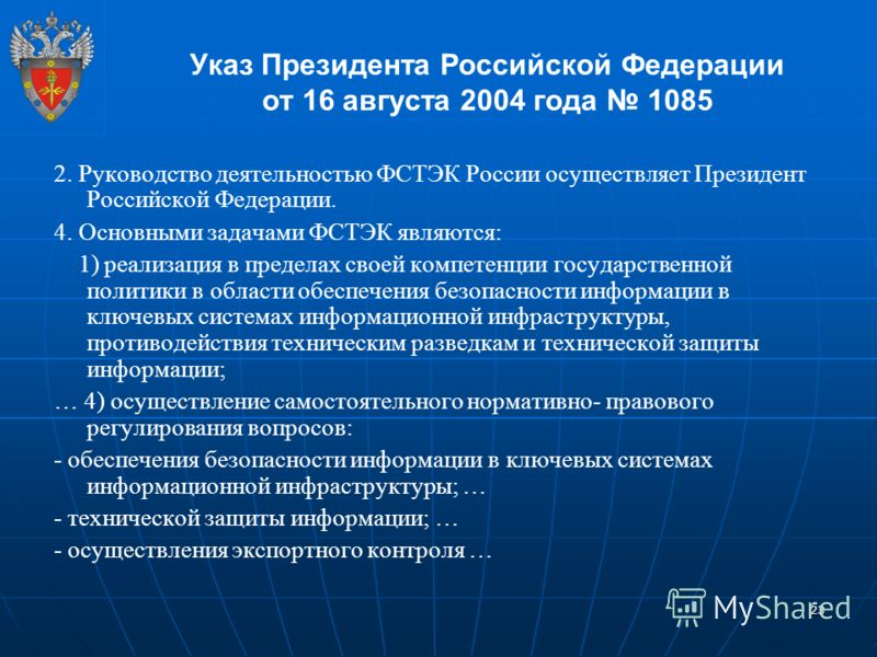 Руководство фстэк россии официальный сайт