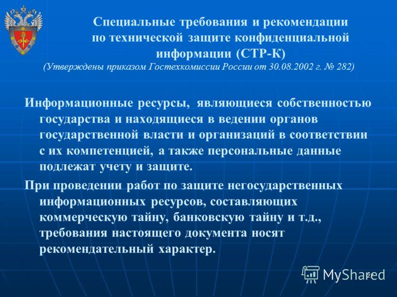 27 Специальные требования и рекомендации по технической защите конфиденциальной информации (СТР-К) (Утверждены приказом Гостехкомиссии России от 30.08.2002 г. 282) Информационные ресурсы, являющиеся собственностью государства и находящиеся в ведении