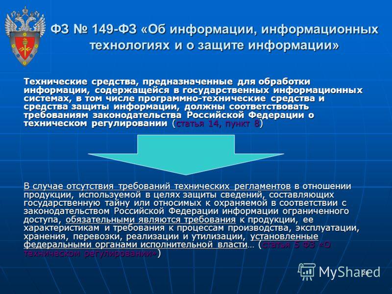 28 ФЗ 149-ФЗ «Об информации, информационных технологиях и о защите информации» Технические средства, предназначенные для обработки информации, содержащейся в государственных информационных системах, в том числе программно-технические средства и средс