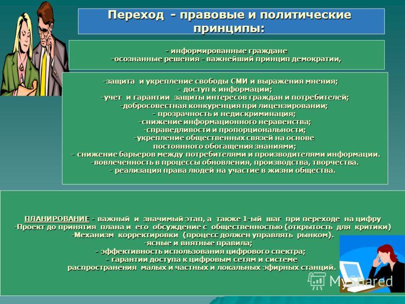 - информированные граждане -осознанные решения - важнейший принцип демократии, Переход - правовые и политические принципы: -защита и укрепление свободы СМИ и выражения мнения; - доступ к информации; -учет и гарантии защиты интересов граждан и потреби