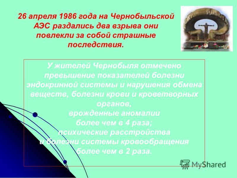 Для ряда регионов нашей страны чрезвычайно актуальна проблема хранения радиоактивных отходов химических комбинатов так называемого ядерного цикла, перерабатывающих огромные массы радиоактивных веществ при производстве урана и приводящих к скоплению н