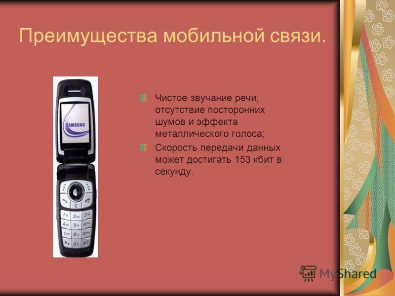 Сотовая связь Сотовая связь Сотовая радиотелефония является сегодня одной из наиболее интенсивно развивающихся телекоммуникационных систем. В настоящее время во всем мире насчитывается более 85 миллионов абонентов, пользующихся услугами этого вида по
