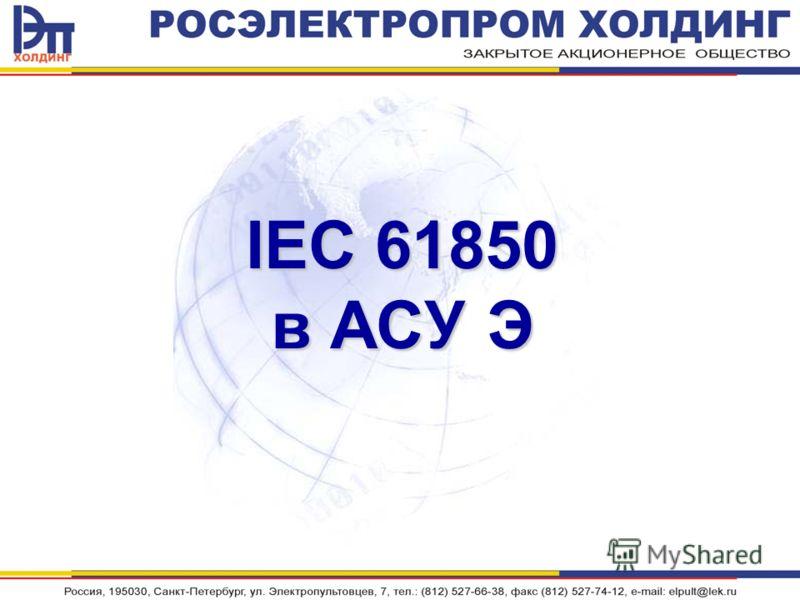 IEC 61850 в АСУ Э