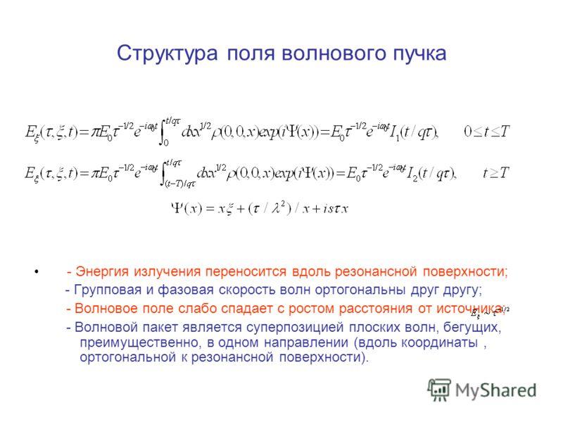 Структура поля волнового пучка - Энергия излучения переносится вдоль резонансной поверхности; - Групповая и фазовая скорость волн ортогональны друг другу; - Волновое поле слабо спадает с ростом расстояния от источника; - Волновой пакет является супер