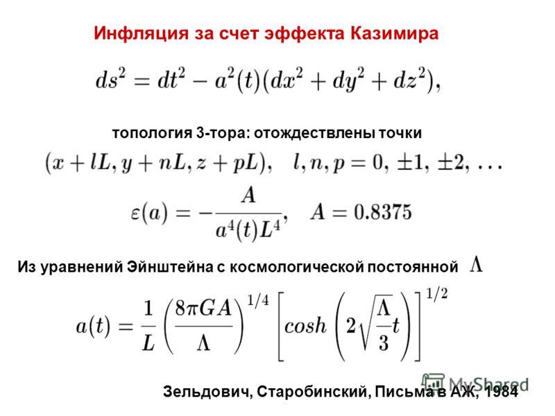 Инфляция за счет эффекта Казимира топология 3-тора: отождествлены точки Из уравнений Эйнштейна с космологической постоянной Зельдович, Старобинский, Письма в АЖ, 1984