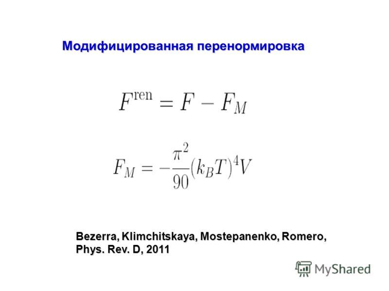 Bezerra, Klimchitskaya, Mostepanenko, Romero, Phys. Rev. D, 2011 Модифицированная перенормировка