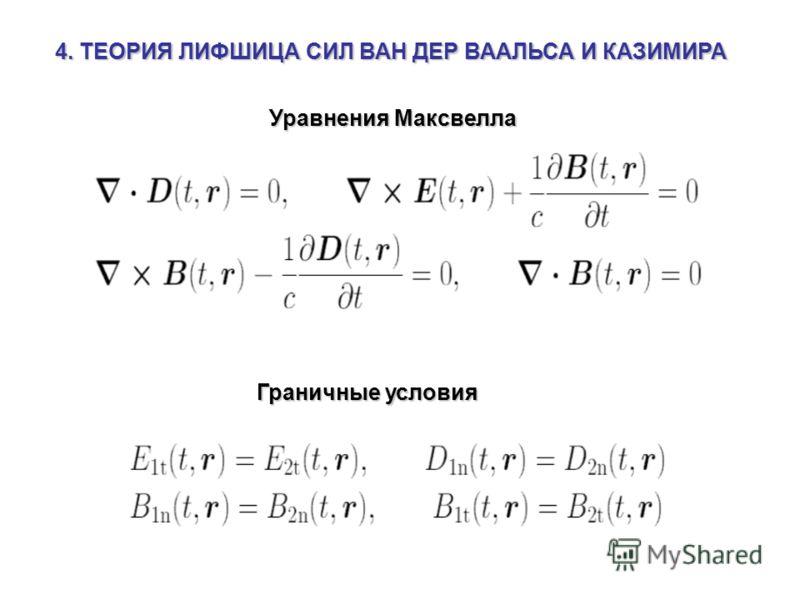 4. ТЕОРИЯ ЛИФШИЦА СИЛ ВАН ДЕР ВААЛЬСА И КАЗИМИРА Уравнения Максвелла Граничные условия