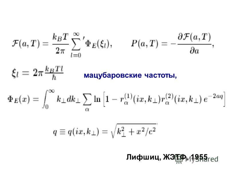 Лифшиц, ЖЭТФ, 1955 мацубаровские частоты,