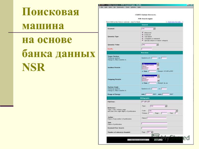 Поисковая машина на основе банка данных NSR