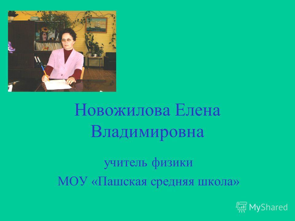Новожилова Елена Владимировна учитель физики МОУ «Пашская средняя школа»