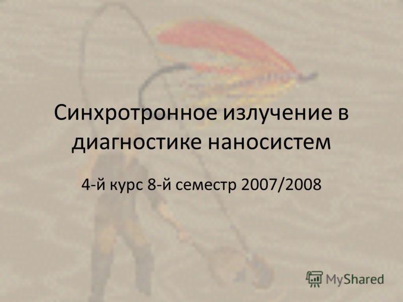 Синхротронное излучение в диагностике наносистем 4-й курс 8-й семестр 2007/2008