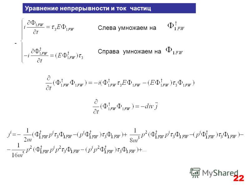 Уравнение непрерывности и ток частиц + Слева умножаем на Справа умножаем на 22