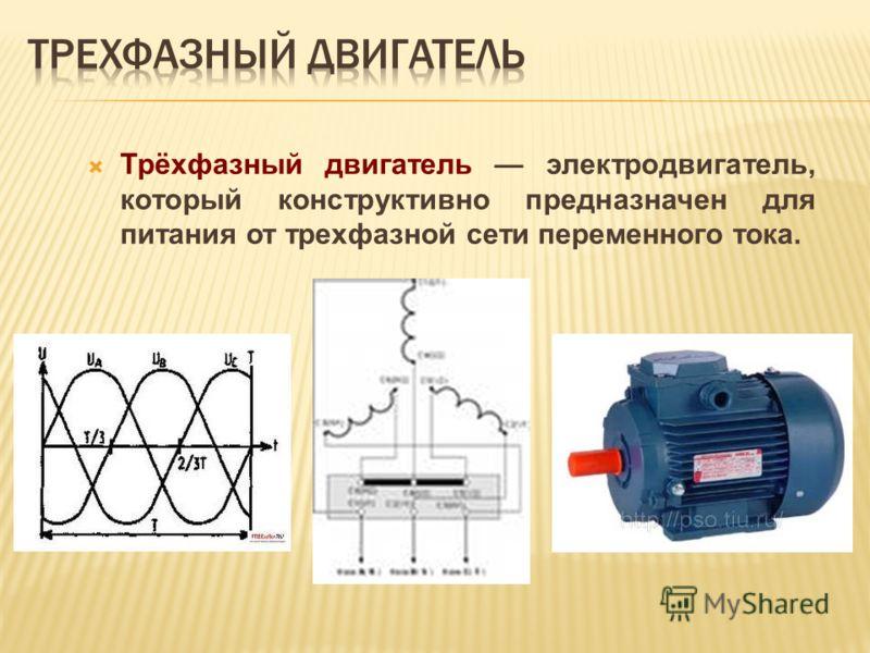 Трёхфазный двигатель электродвигатель, который конструктивно предназначен для питания от трехфазной сети переменного тока.