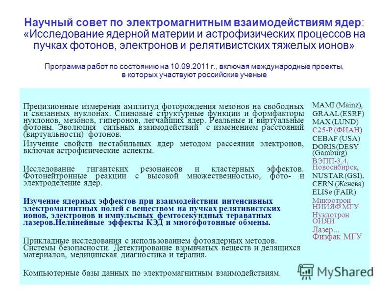 Научный совет по электромагнитным взаимодействиям ядер: «Исследование ядерной материи и астрофизических процессов на пучках фотонов, электронов и релятивистских тяжелых ионов» Программа работ по состоянию на 10.09.2011 г., включая международные проек