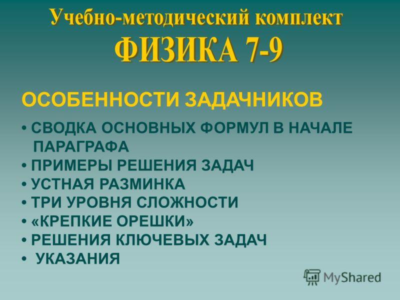 ОСОБЕННОСТИ ЗАДАЧНИКОВ СВОДКА ОСНОВНЫХ ФОРМУЛ В НАЧАЛЕ ПАРАГРАФА ПРИМЕРЫ РЕШЕНИЯ ЗАДАЧ УСТНАЯ РАЗМИНКА ТРИ УРОВНЯ СЛОЖНОСТИ «КРЕПКИЕ ОРЕШКИ» РЕШЕНИЯ КЛЮЧЕВЫХ ЗАДАЧ УКАЗАНИЯ