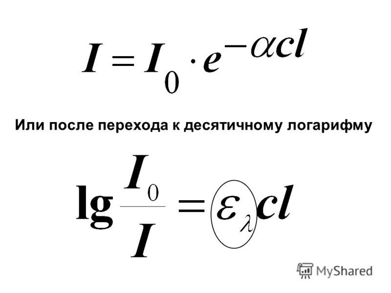 Или после перехода к десятичному логарифму