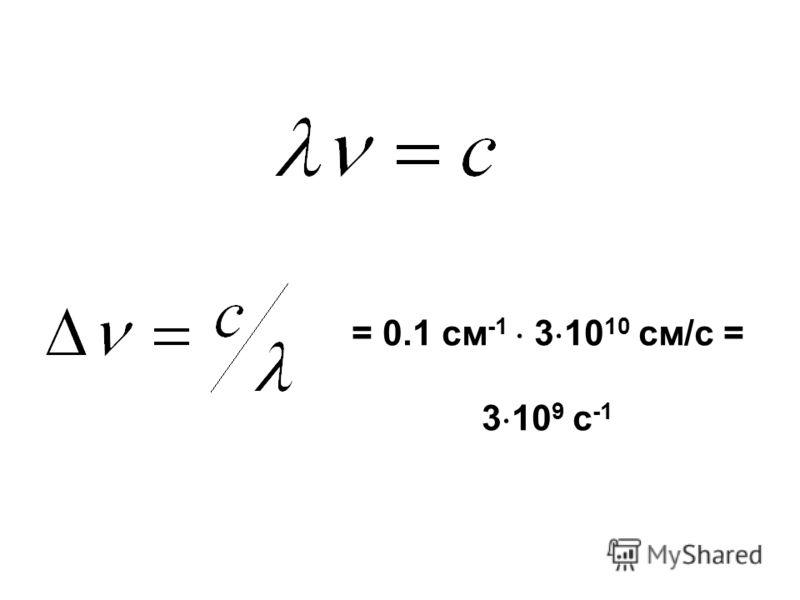 = 0.1 см -1 3 10 10 см/с = 3 10 9 с -1